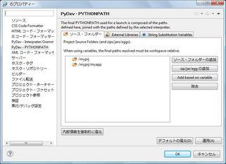 PyDev PYTHONPATH